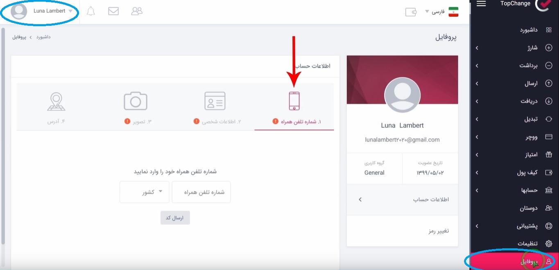 نحوه احراز هویت و تایید شناره موبایل در صرافی آنلاین تاپ چنج