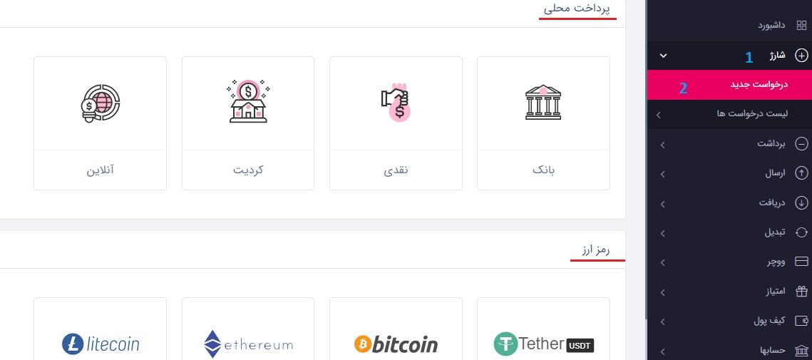 شارژ کیف پول در سایت تاپ چنج