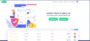 صرافی خرید و فروش ارز دیجیتال