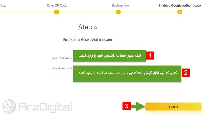 راه اندازی Google Authenticator - صفحه چهارم