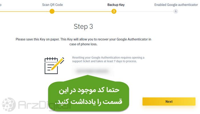 راه اندازی Google Authenticator - صفحه سوم
